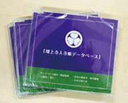 大本山 増上寺入寺帳データベース
