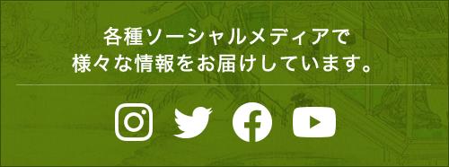 各種ソーシャルメディアで様々な情報をお届けします。