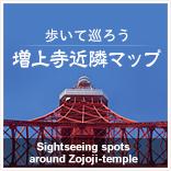 増上寺近隣マップ 観光コース