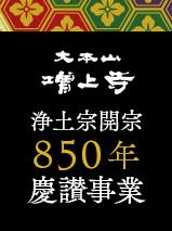 浄土宗開宗850年慶讃事業