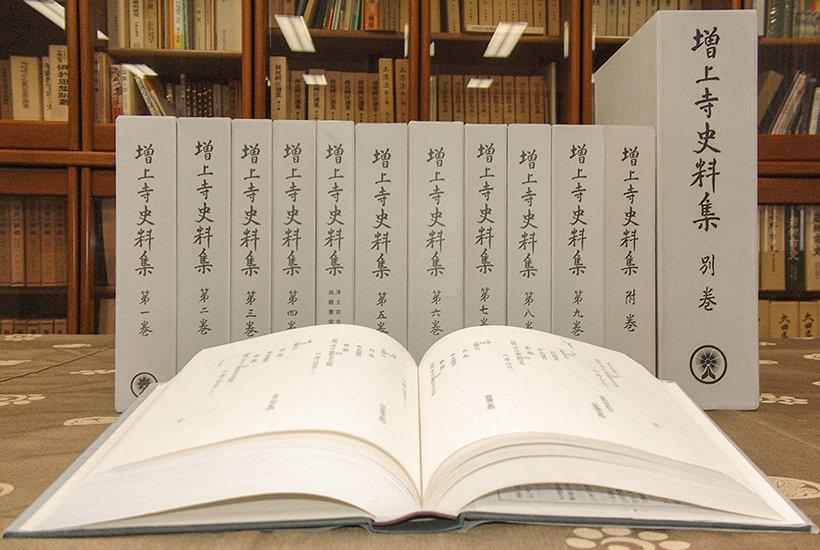 増上寺史料集