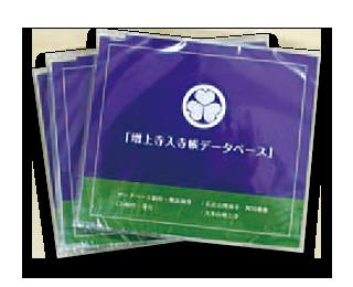 大本山増上寺入寺帳データベース